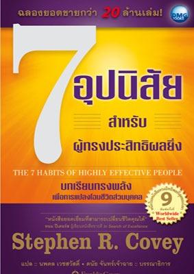 หนังสือน่าอ่าน 7 อุปนิสัยพัฒนาสู่ผู้มีประสิทธิผลสูง