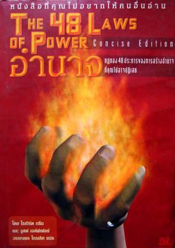 หนังสือน่าอ่าน 48 หนทางสู่อำนาจ
