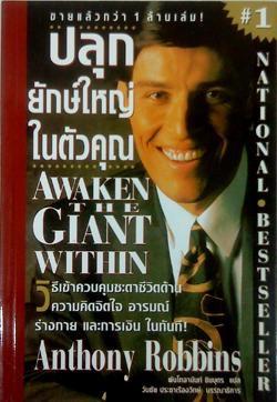 หนังสือน่าอ่าน ปลุกยักษ์ใหญ่ในตัวคุณ